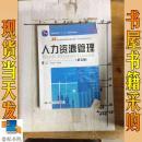 人力资源管理(第五版