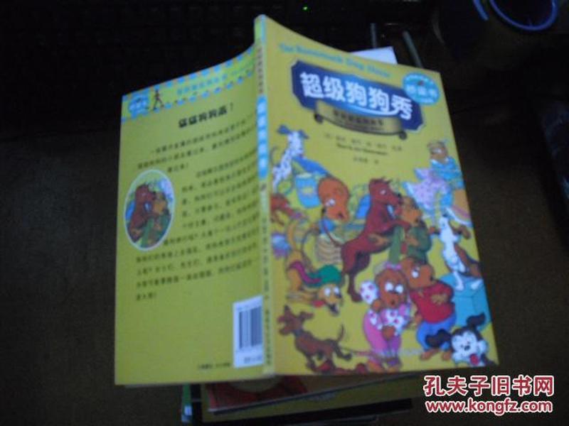 超级狗狗秀-贝贝熊系列丛书