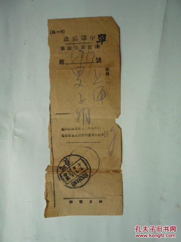 中华邮政挂号邮件----(寄罗子明)如图