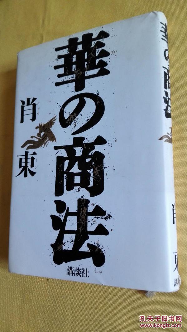 日文原版 精装 华の商法 肖东