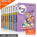 共8册做最棒的自己青少年成长励志校园故事中小学生课外阅读书籍做最好的自己儿童读物7-14岁