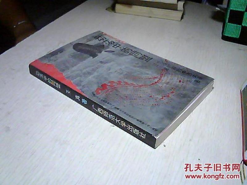 动荡中的同盟---抗战时期的中苏关系 [抗日战争史丛书]