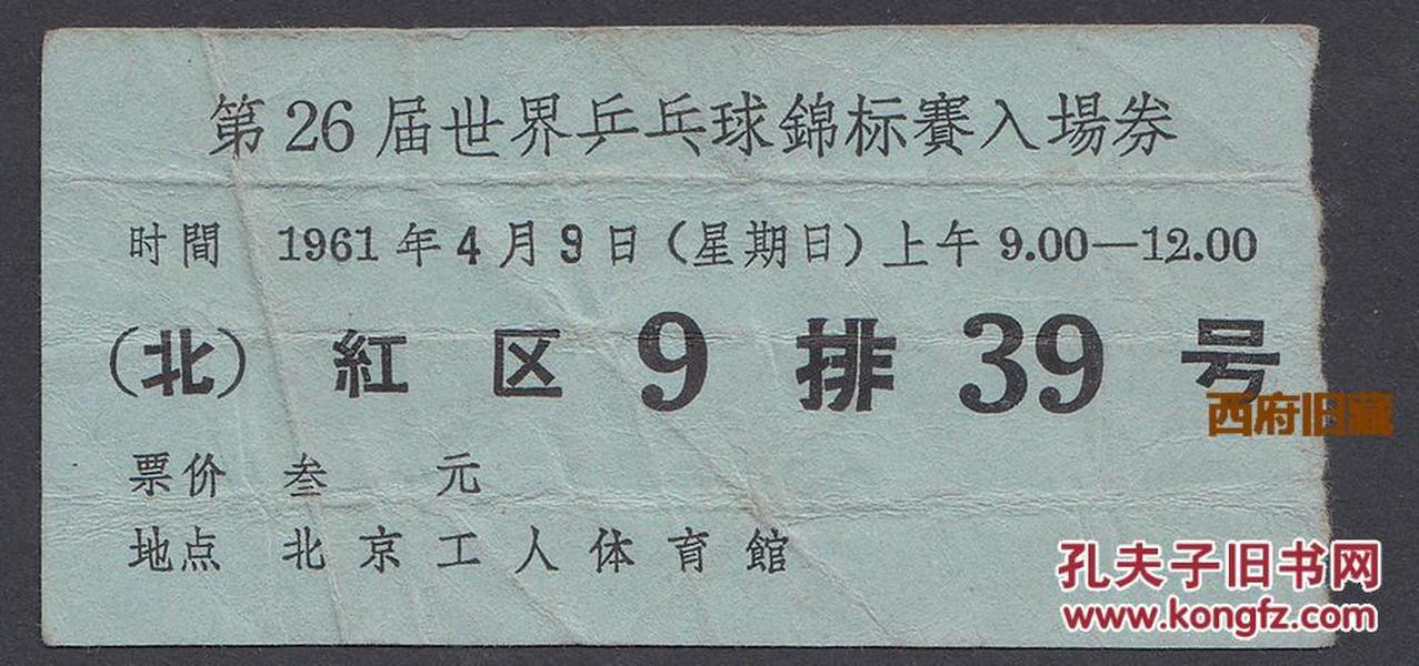 1961年世界乒乓球锦标赛入场券
