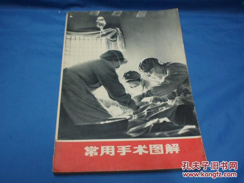 《常用手术图解》1971年1版1印【茸宝斋】
