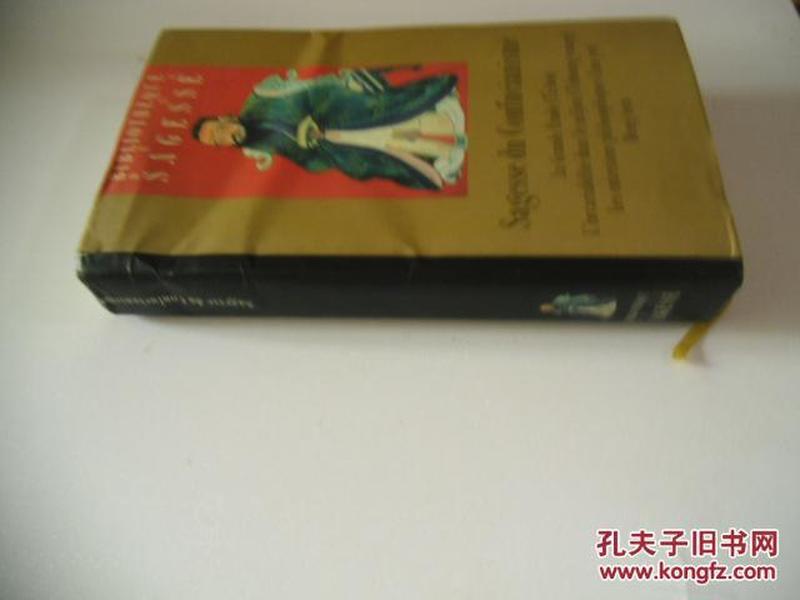 法文原版     Sagesse du Confucianisme