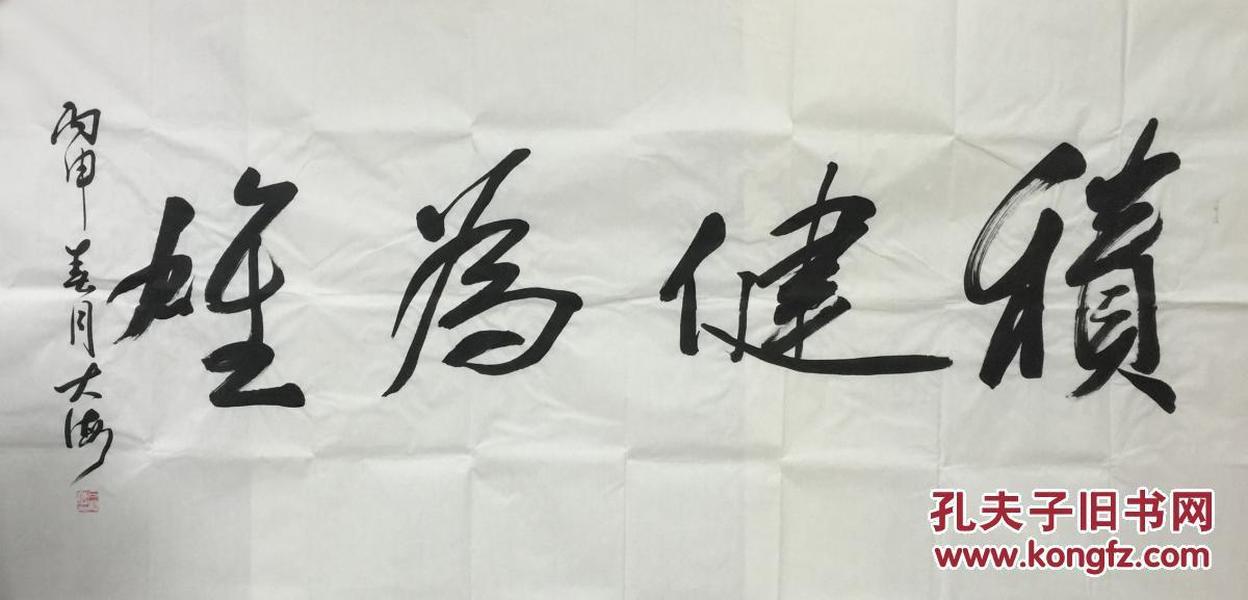 【石樹?!?【保真】中書協會員、滄州書協理事、四尺整張書法(138*69CM)