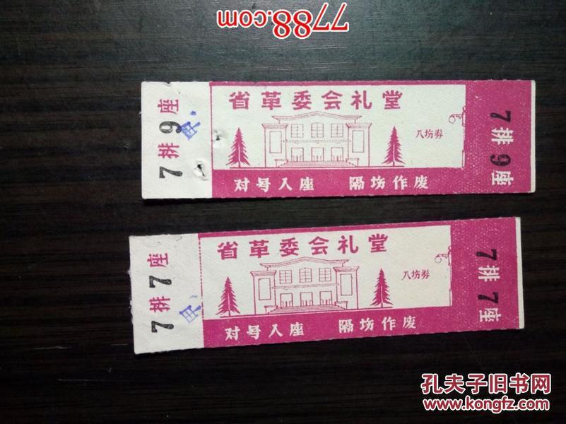 老票据:1980年省革委会礼堂入场券(2枚合售)