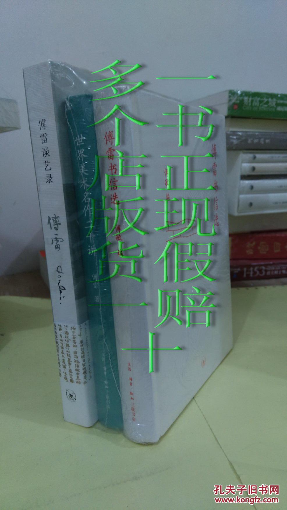 傅雷译著作品集:《傅雷书信选》+《傅雷谈艺录》+《世界美术名作二十讲》精装3册