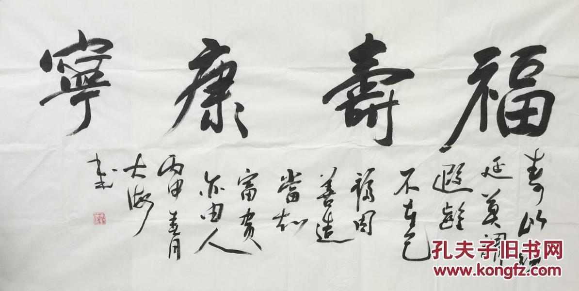 【石樹?!俊颈U妗恐袝鴧f會員、滄州書協理事。手繪四尺整張書法