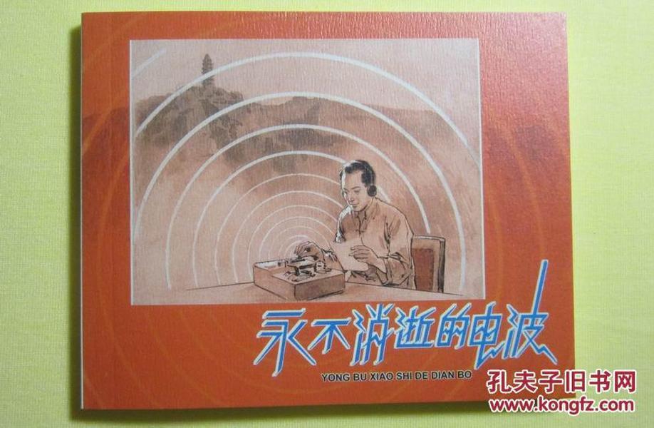 彩色,連環畫《永不消逝的電波》華三川繪畫,上美60開平裝,正版新書,上海人民美術出版社, 一版一印。