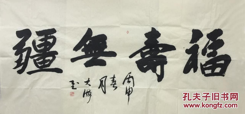 【石樹?!俊颈U妗恐袝鴧f會員、滄州書協理事、手繪四尺整張書法.