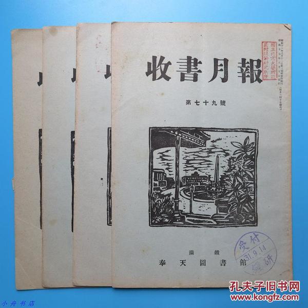 1942年满铁奉天图书馆(现沈阳铁路图书馆)发行 收书月报四本(日文)  国立北京大学附设农村经济研究所旧藏  1255