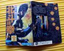 《北斗神拳》(2)90年代宁夏人民出版社  32开本