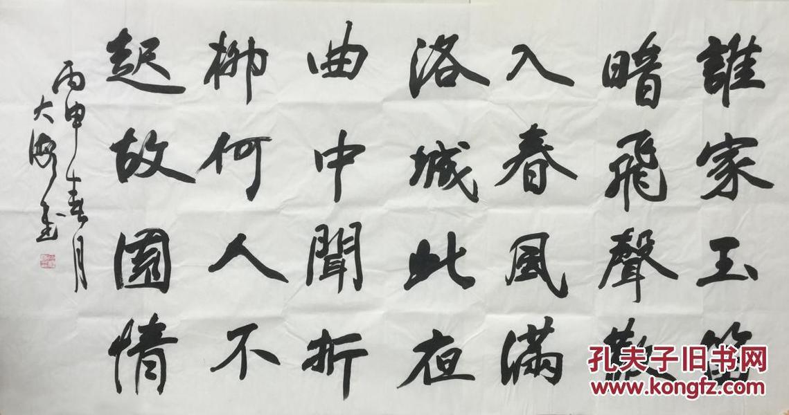 【保真】【石树海】中国书法家协会会员、中国硬笔书法协会会员、河北省书法家协会刻字委员会委员、沧州市书法家协会理事、四尺整张书法(138*69CM).