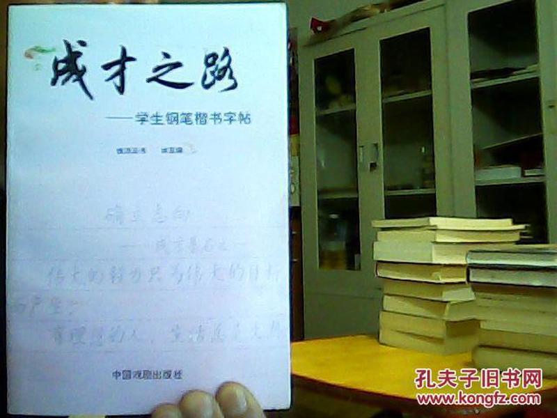 成才之路:学生钢笔楷书字帖