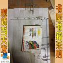 学生版中国古典文学名著  三国演义  5