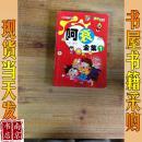 漫画party:阿衰on line10