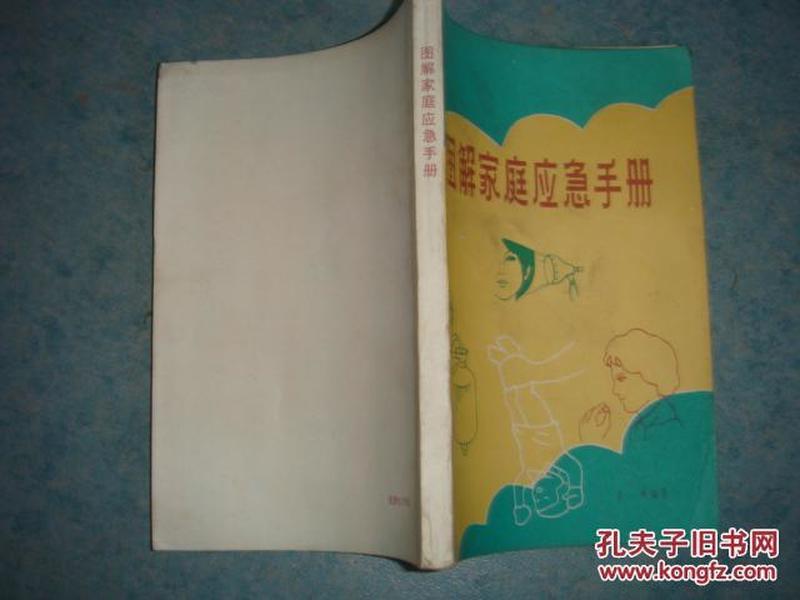 《图解家庭应急手册》香港得利书局印行 1981年1版1印 库存