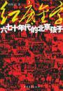 红底金字-六七十年代的北京孩子