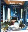 正版 新古典主义风格:对完美跨界合作的诠释 含英美国家的新古典主义建筑诸多案例 建筑师室内装潢师景观设计师等参考书