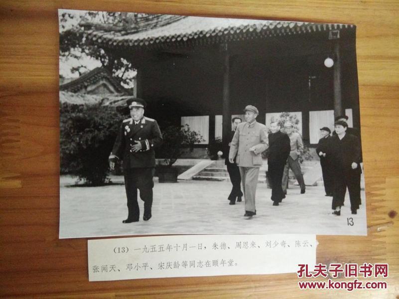 新中国第一代领导人照片