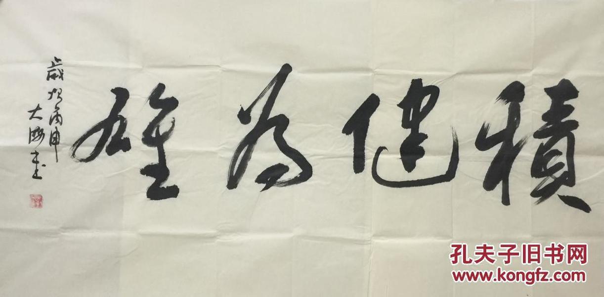 【真迹】.【石树海】中国书法家协会会员、沧州市书法家协会理事、河北省书法家协会刻字委员会委员、中国金融书法家协会会员、四尺整张书法(138*69CM)。