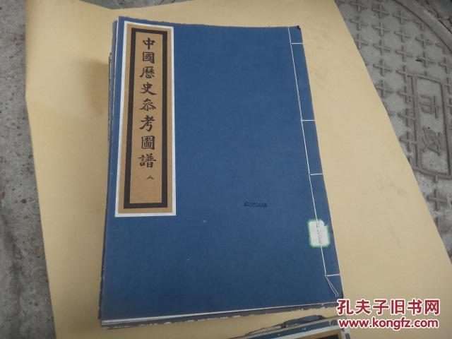 大型历史文物珂罗版画册  1948年郑振铎编《中国历史参考图谱》8开宣纸线装 24册全