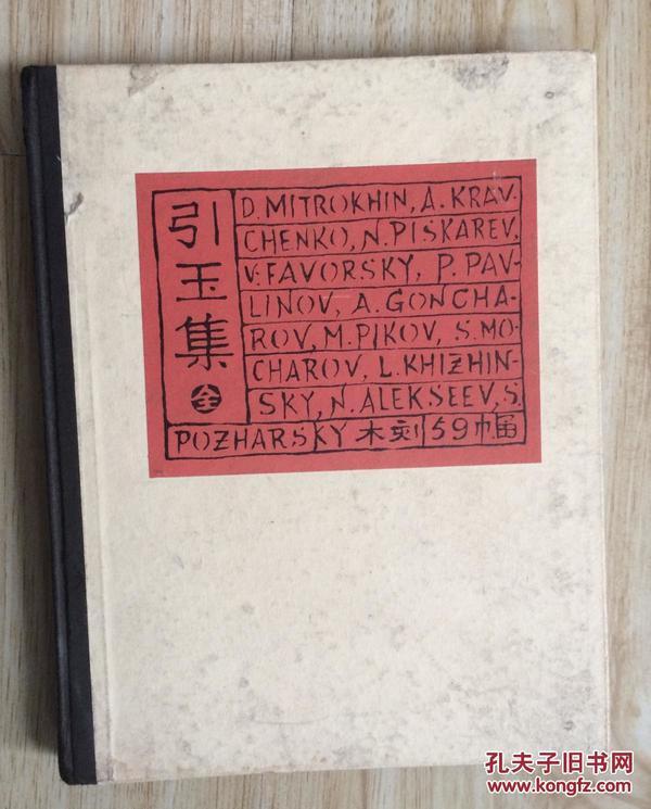 引玉集(大32開,硬精裝,1935年再版印250部)