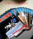 太空探索2013年第1-12期.缺第7期(11期合售)正版现货 实物拍照