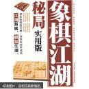 象棋江湖秘局实用版 9787530849262