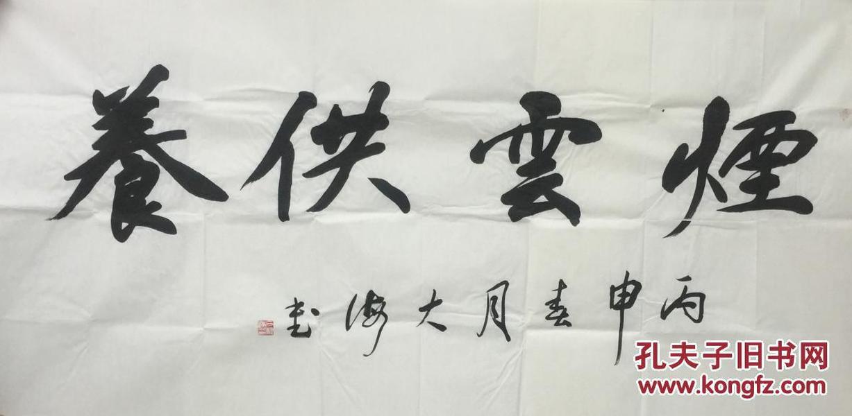 特惠〖石樹?!健颊孥E〗中書協會員、滄州書協理事、四尺整張書法(138*69CM).
