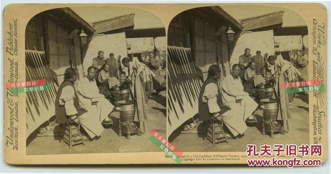 清末民国时期立体照片-----清末北京街头的理发摊和剃头挑子民俗立体照片