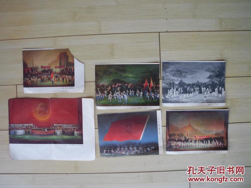 文革宣传画6张合售。