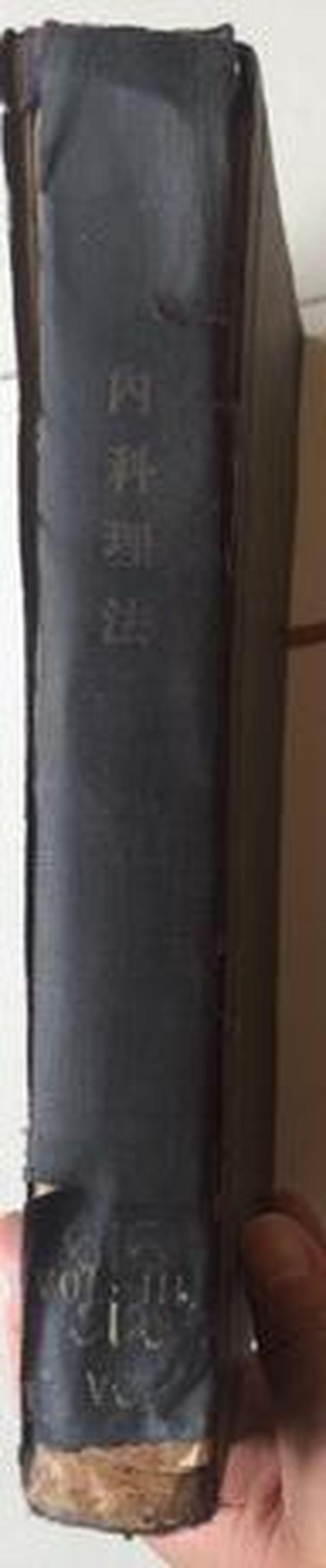 內科理法(編四-編八+附)(線裝,一大冊,圣約翰大學制作為硬精裝,貼有1915年藏書卡片)
