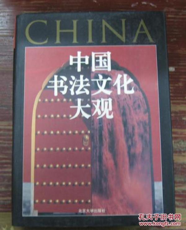 中国书法文化大观