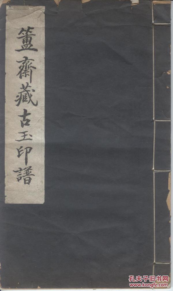 簠斋藏古玉印谱-民国十九年神州国光社影印