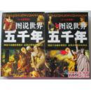 少儿彩图版:图说世界五千年 (上、下)(全二册)