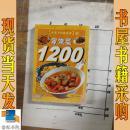 家常菜1200例 1