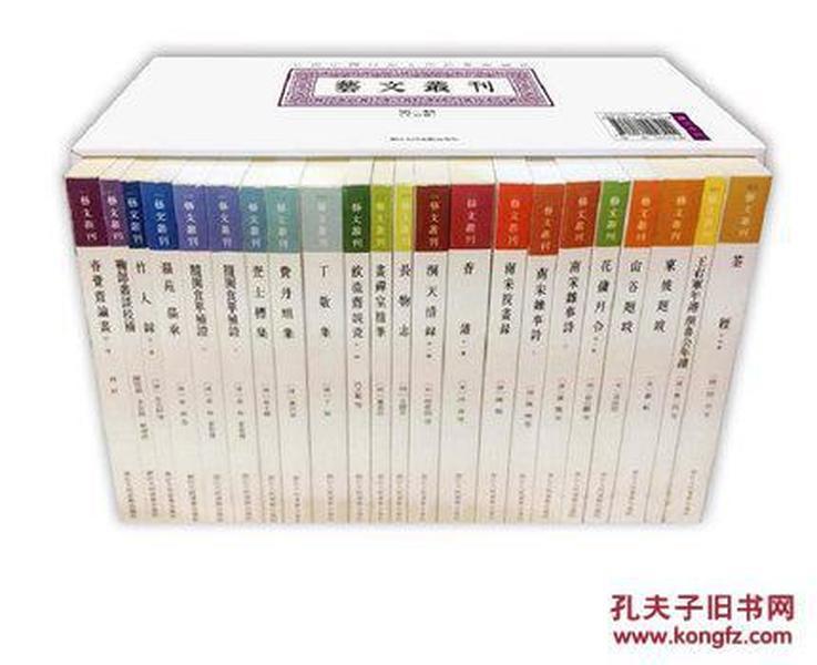 艺文丛刊(第一辑 全22册 盒装 详见描述):套装共22册