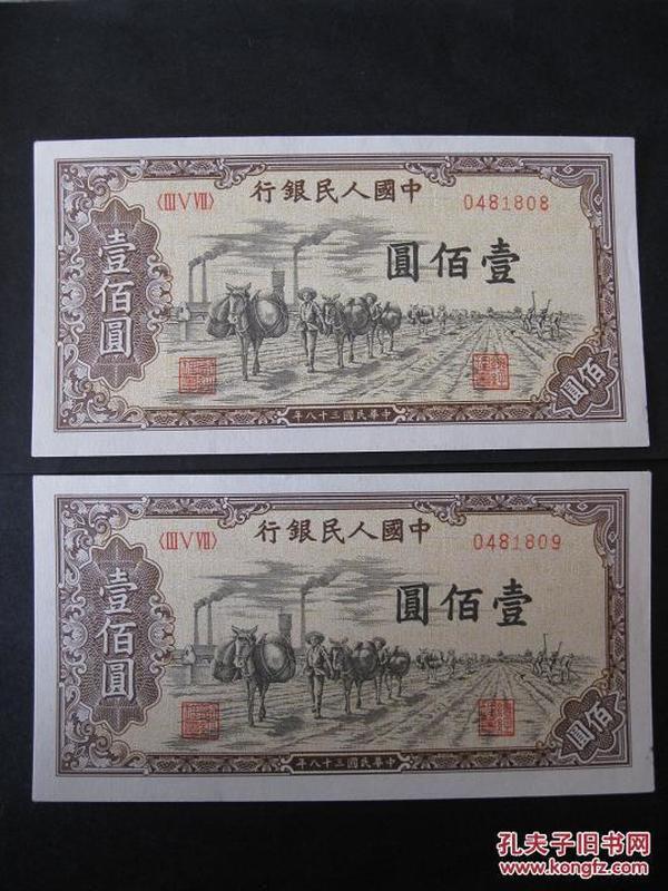 第一套人民币100元驮运壹佰元运输2连号合售《全品包真》