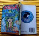 《妖精国的骑士》(4) 1994年西安出版社 彩色32开本