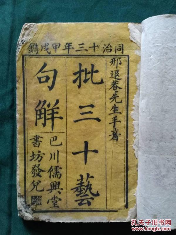 清代同治十三年---批三十艺句解(全本)