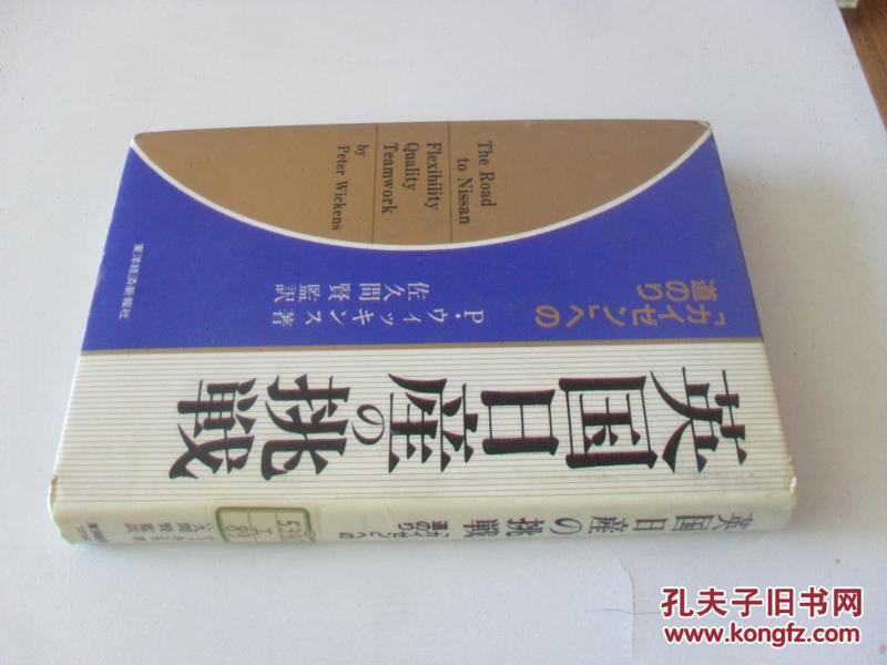 日文原版      英国日产の挑戦―「カイゼン」への道のり
