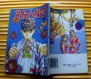 《除妖小精灵》(1)1995年太白文艺出版社   32开本