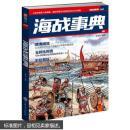 海战事典001 王子午 (全新未折封)