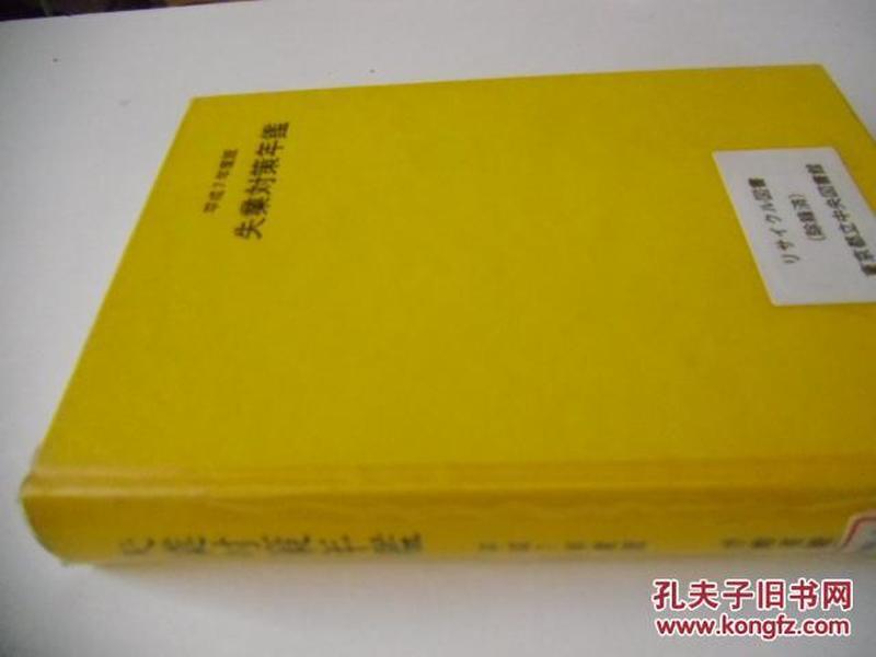 日文原版      失业対策年鑑〈平成7年度版〉