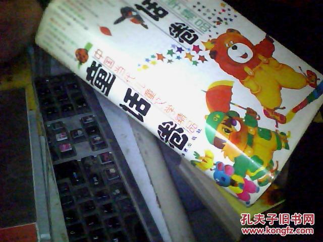 中国当代儿童文学精品:童话卷   大32开精装本