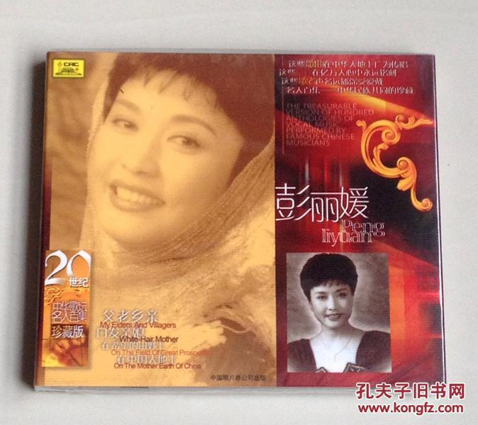光碟   彭.丽.媛 ·20世纪中华歌坛名人百集珍藏版   拆封