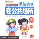 英子幼教·情景思维粘贴手脑游戏:在公共场所(附精美贴纸2张) [3-6岁]