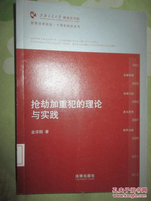 凯原法学论丛·十周年院订系列:抢劫加重犯的理论与实践